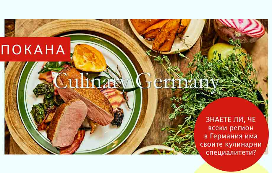The Charm of Culinary Germany in Sofia