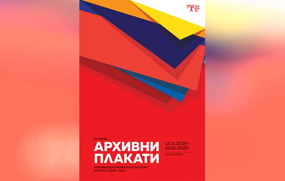 Poster Exhibition Reflecting the Program of the Polish Institute from 2009 to 2019