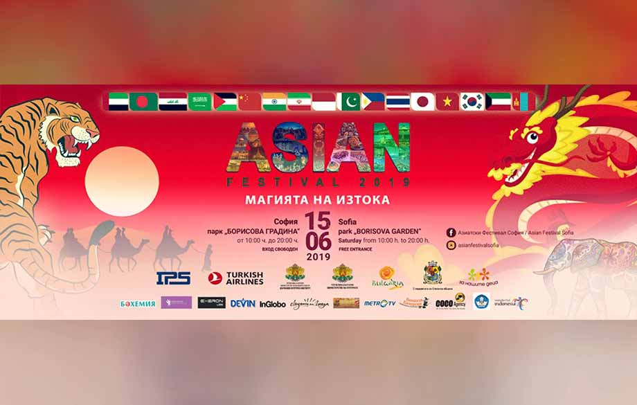 The third edition of the Asian Festival was Held