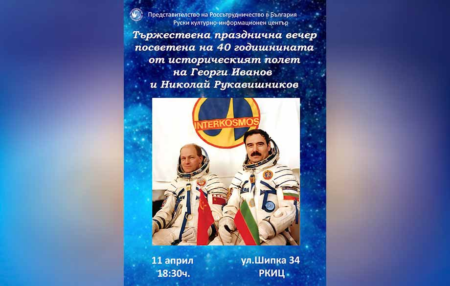 40 Years from the Flight of the First Bulgarian Cosmonaut Georgi Ivanov