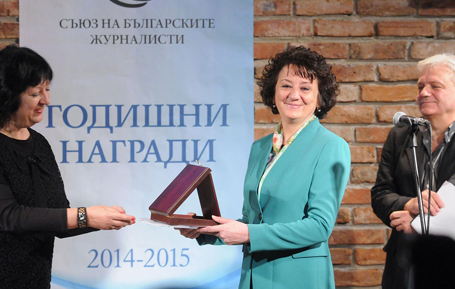 Diplomatic Spectrum with an Award from the Union of the Bulgarian Journalists